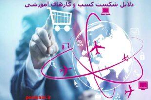 شکست کسب و کارهای آموزشی ، دلایل شکسن کسب و کار در ایران ، کسب و کار ناموفق ، شکست کسب و کار نوپا