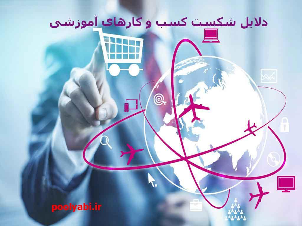 شکست کسب و کارهای آموزشی ، دلایل شکست کسب و کار در ایران ، کسب و کار اینترنتی ناموفق ، شکست کسب و کار نوپا