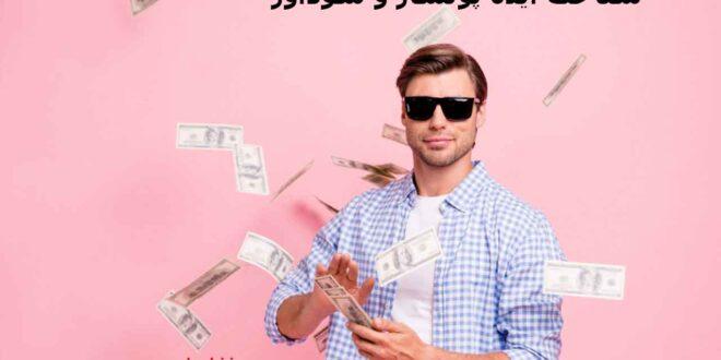 ایده پولساز و سودآور ، ایده کسب و کار اینترنتی ، ایده کسب درآمد پولساز