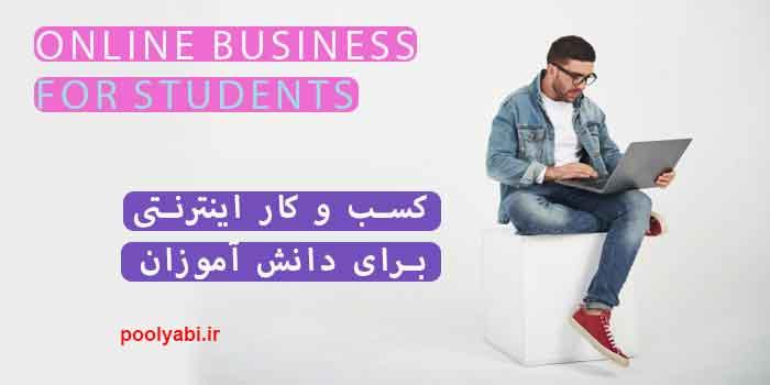کسب درآمد اینترنتی برای دانشجویان و دانش آموزان ، معرفی مشاغل دانش آموزان ، مشاغل نوجوانان