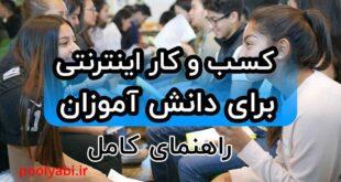 کسب درآمد اینترنتی دانش آموزان ، کسب و کار اینترنتی دانش آموزان و دانشجویان ، کسب درآمد بدون سرمایه