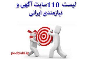 سایت تبلیغات رایگان ، درج آگهی رایگان ، بهترین سایت های تبلیغاتی رایگان در ایران ، تبلیغ مجانی