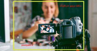 ساخت ویدیو مارکتینگ ، نحوه تولید ویدیو مارکتینگ ، نکات کلیدی درباره بازاریابی ویدیویی